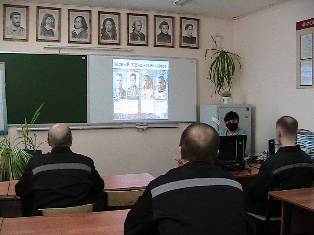 В исправительных учреждениях УФСИН России по Ульяновской области прошли мероприятия, посвященные Дню космонавтики